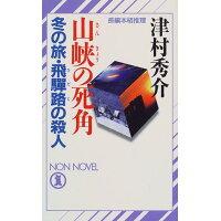 山峡の死角 冬の旅・飛騨路の殺人  /祥伝社/津村秀介
