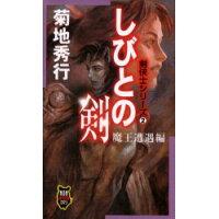 しびとの剣 剣侠士シリ-ズ2 魔王遭遇編 /祥伝社/菊地秀行