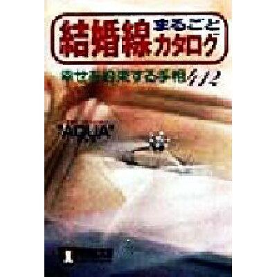 結婚線まるごとカタログ 幸せを約束する手相412  /祥伝社/Aqua