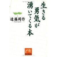 生きる勇気が湧いてくる本   /祥伝社/遠藤周作
