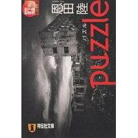 puzzle 推理小説  /祥伝社/恩田陸