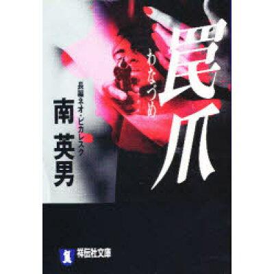 罠爪 長編ネオ・ピカレスク  /祥伝社/南英男