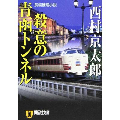 殺意の青函トンネル 長編推理小説  /祥伝社/西村京太郎