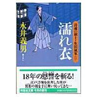 濡れ衣 詩魂の剣士・生田嵐峯  /祥伝社/永井義男