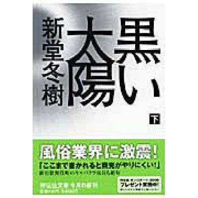 黒い太陽 長編小説 下 /祥伝社/新堂冬樹