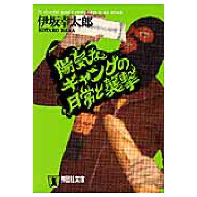 陽気なギャングの日常と襲撃 長編サスペンス  /祥伝社/伊坂幸太郎