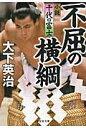 不屈の横綱 小説千代の富士  /祥伝社/大下英治