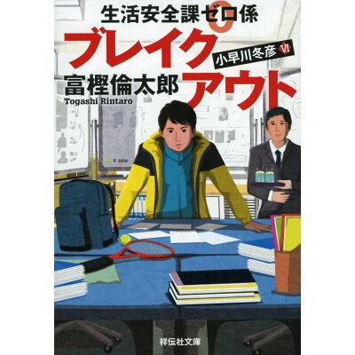 ブレイクアウト 生活安全課0係  /祥伝社/富樫倫太郎