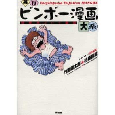 萬有ビンボ-漫画大系 四畳半という楽園  /祥伝社/竹熊健太郎