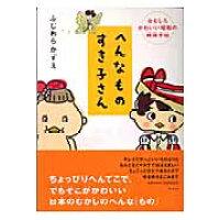 へんなものすき子さん おもしろかわいい昭和の雑貨手帖  /祥伝社/ふじわらかずえ