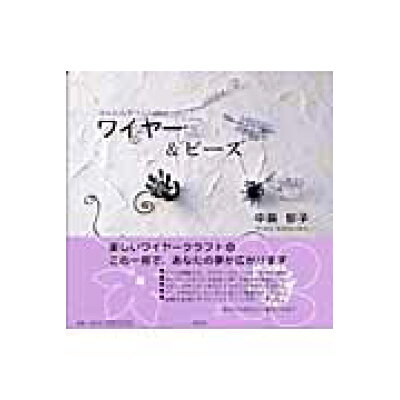 ワイヤ-&ビ-ズ かんたん手づくり48  /祥伝社/中島郁子