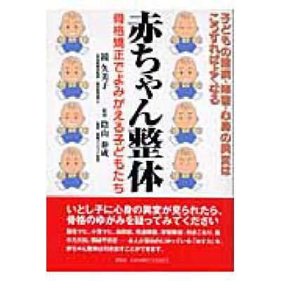 赤ちゃん整体 骨格矯正でよみがえる子どもたち  /三想出版/鏡久美子