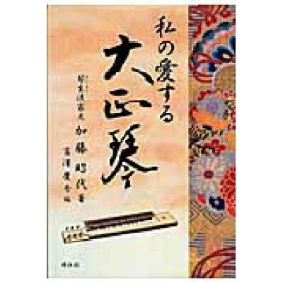 私の愛する大正琴   /祥伝社/加藤昭代