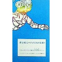 君の絵じゃダメだね(仮題)   /祥伝社/ナカムラミツル