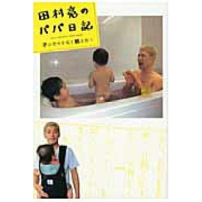 田村亮のパパ日記 子の背中を見て親は育つ  /祥伝社/田村亮