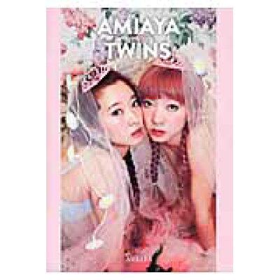 AMIAYA TWINS   /祥伝社/AMIAYA