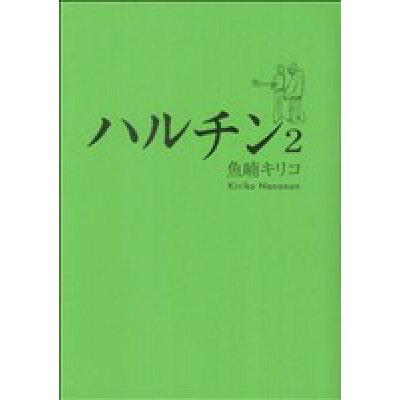 ハルチン  2 /祥伝社/魚喃キリコ