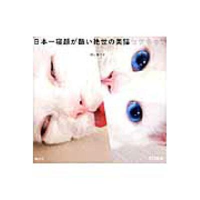 日本一寝顔が酷い絶世の美猫セツちゃん   /祥伝社/mino
