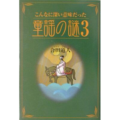 こんなに深い意味だった童謡の謎  3 /祥伝社/合田道人