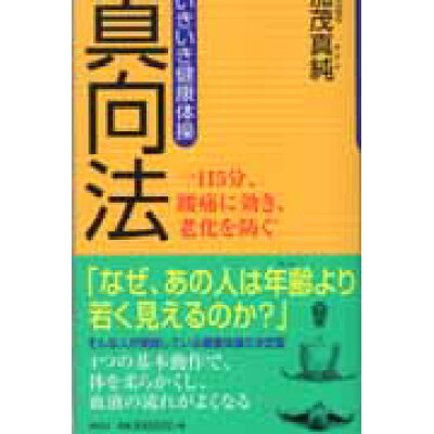 真向法 いきいき健康体操  /祥伝社/加茂真純