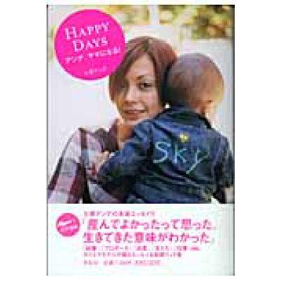 Happy days アンナ、ママになる!  /祥伝社/土屋アンナ