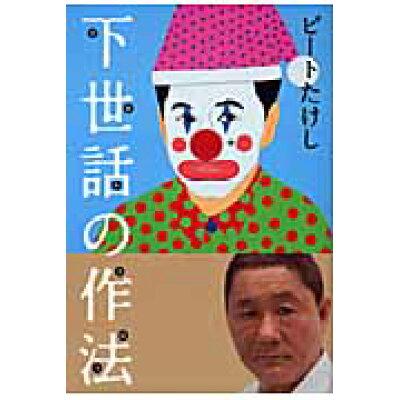 下世話の作法   /祥伝社/ビ-トたけし