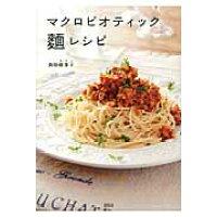 マクロビオティック麺レシピ   /祥伝社/西野椰季子