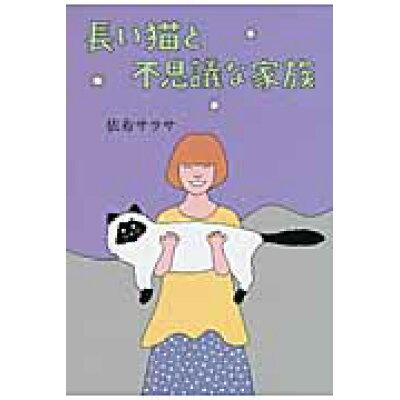 長い猫と不思議な家族   /祥伝社/依布サラサ