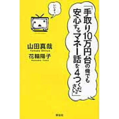 手取り10万円台の俺でも安心するマネ-話を4つください。   /祥伝社/山田真哉