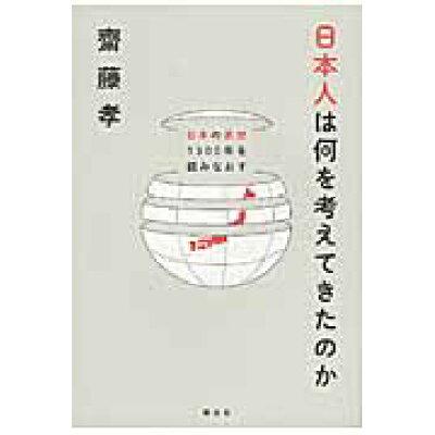 日本人は何を考えてきたのか 日本の思想1300年を読みなおす  /祥伝社/齋藤孝(教育学)