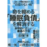 命を縮める「睡眠負債」を解消する 科学的に正しい最速の方法  /祥伝社/白川修一郎