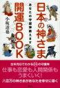 日本の神さま開運BOOK あなたの守護神教えます  /祥伝社/小坂達也
