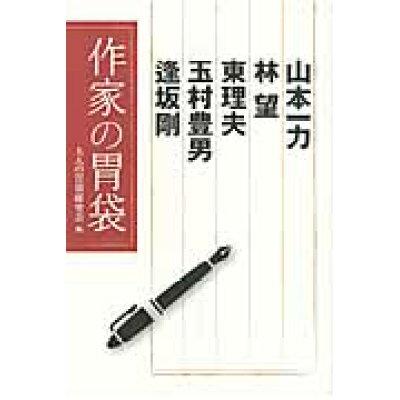 作家の胃袋   /祥伝社/大人の胃袋研究会