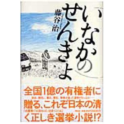 いなかのせんきょ   /祥伝社/藤谷治