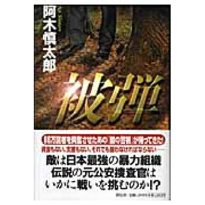 被弾 長編ハ-ド・サスペンス  /祥伝社/阿木慎太郎