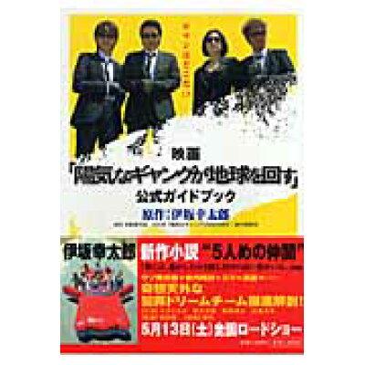映画「陽気なギャングが地球を回す」公式ガイドブック   /祥伝社/伊坂幸太郎
