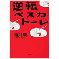 逆転ペスカト-レ 長編ミステリ-  /祥伝社/仙川環