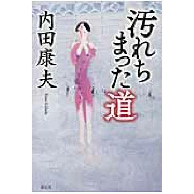 汚れちまった道   /祥伝社/内田康夫