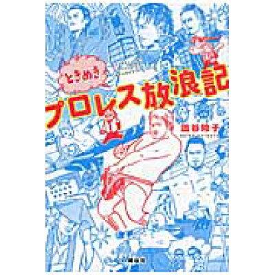 ときめきプロレス放浪記   /祥伝社/澁谷玲子