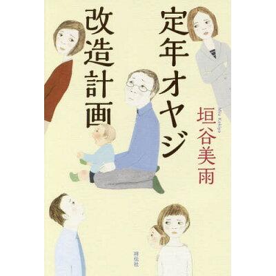 定年オヤジ改造計画   /祥伝社/垣谷美雨