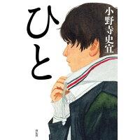 ひと   /祥伝社/小野寺史宜