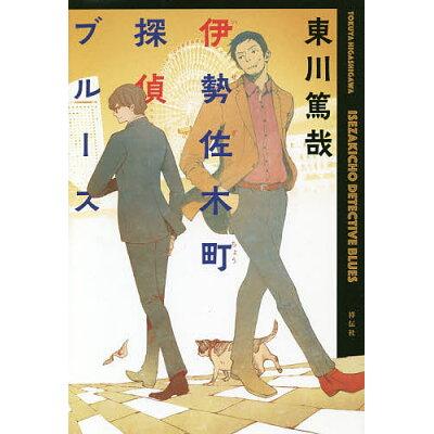 伊勢佐木町探偵ブルース   /祥伝社/東川篤哉
