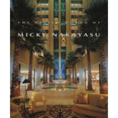 The design world of Micky Nakayasu ミッキ-中安インテリア作品集  /祥伝社/ミッキ-中安