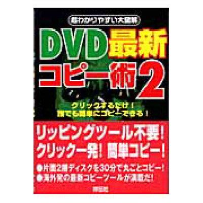 DVD最新コピ-術 超わかりやすい大図解 2 /千舷社/DVD研究会