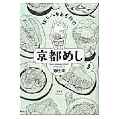 はらへりあらたの京都めし  3 /祥伝社/魚田南