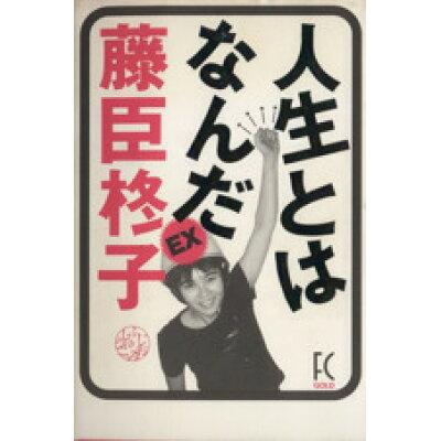 人生とはなんだEX   /祥伝社/藤臣柊子