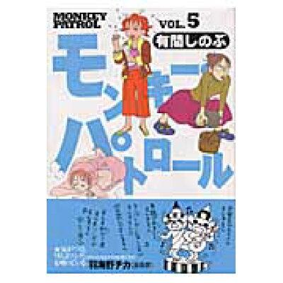 モンキ-・パトロ-ル  5 /祥伝社/有間しのぶ