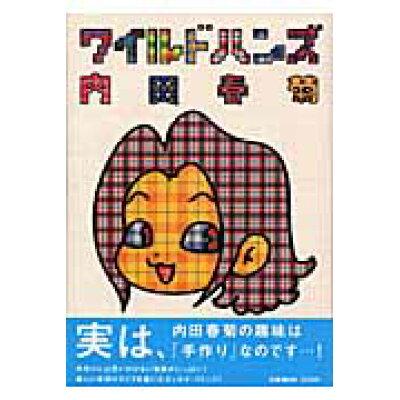 ワイルドハンズ   /祥伝社/内田春菊