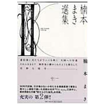 楠本まき選集  2 /祥伝社/楠本まき
