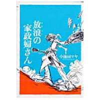 放浪の家政婦さん   /祥伝社/小池田マヤ